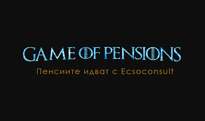 game-of-pensions-ecsoconsult